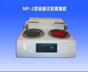 MP-2金相试样磨抛机